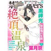 禁断Lovers Vol.058 絶頂温泉