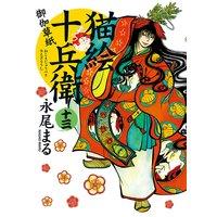 猫絵十兵衛 〜御伽草紙〜 13