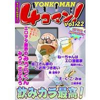 【フルカラー】4コマン! Vol.22