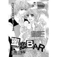 蜜恋BAR