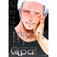 Qpa vol.53〜シリアス