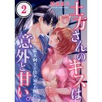土方さんのキスは意外と甘い。〜幕末剣士が我が家のお風呂に(2)
