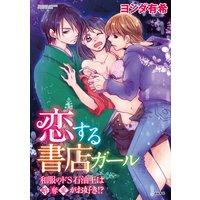 恋する書店ガール〜和服のドS石油王は略奪愛がお好き!?〜