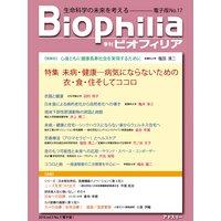 Biophilia 電子版17【特集】未病・健康─病気にならないための衣・食・住そしてココロ