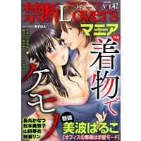 禁断Loversマニア Vol.42 着物でケモノ