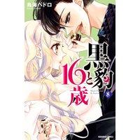 黒豹と16歳 分冊版 8巻 ドーナツ越しの甘いキス【おまけ付きRenta!限定版】