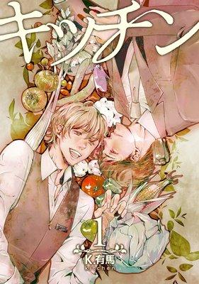 【バラ売り】キッチン
