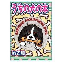 うちの犬の本