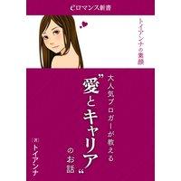"""er−トイアンナの素顔 大人気ブロガーが教える""""愛とキャリア""""のお話"""