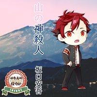 オーディオブック 活恋高校☆探偵部「山の神殺人」