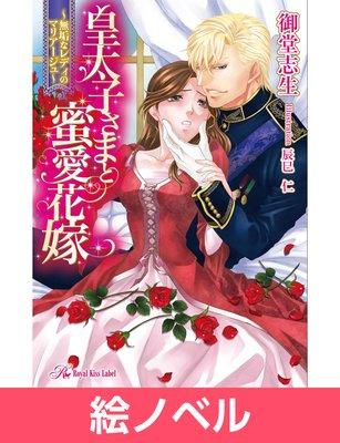 【絵ノベル】皇太子さまと蜜愛花嫁 〜無垢なレディのマリアージュ〜【SS付】【イラスト付】