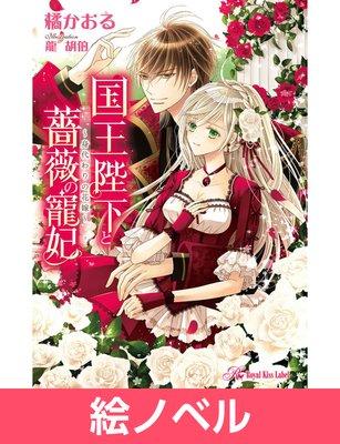 【絵ノベル】国王陛下と薔薇の寵妃 〜身代わりの花嫁〜【SS付】【イラスト付】