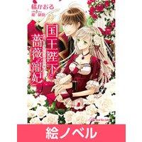 【絵ノベル】国王陛下と薔薇の寵妃 〜身代わりの花嫁〜【SS付】【イラスト付】 2