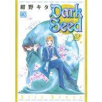 Dark Seed −ダーク・シード− (2)