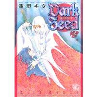 Dark Seed −ダーク・シード− (3)