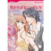 【ハーレクインコミック】イタリアン・ロマンス テーマセット vol.4