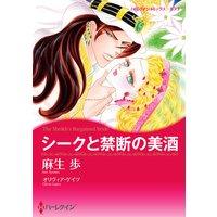 【ハーレクインコミック】バージンラブセット vol.42