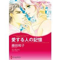 【ハーレクインコミック】バージンラブセット vol.43