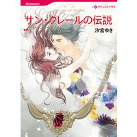 【ハーレクインコミック】旅先での恋セット vol.4