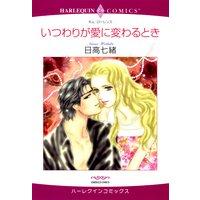 【ハーレクインコミック】旅先での恋セット vol.5