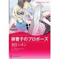 【ハーレクインコミック】旅先での恋セット vol.7