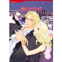 【ハーレクインコミック】金髪・ブロンドヒロインセット vol.2