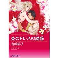 【ハーレクインコミック】金髪・ブロンドヒロインセット vol.3