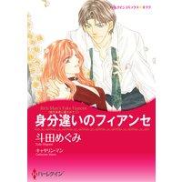 【ハーレクインコミック】パッションセレクトセット vol.28