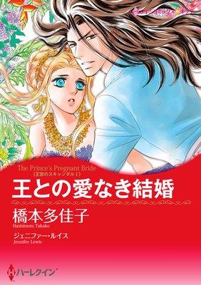 【ハーレクインコミック】パッションセレクトセット vol.29