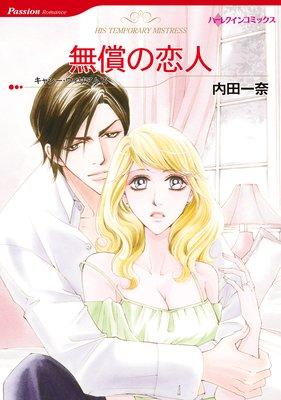 【ハーレクインコミック】パッションセレクトセット vol.30