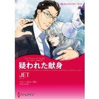 【ハーレクインコミック】ボスヒーローセット vol.6