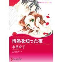 【ハーレクインコミック】ボスヒーローセット vol.8