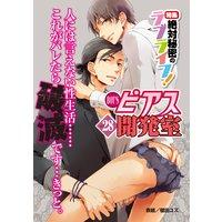 BOY'Sピアス開発室 vol.28 絶対秘密のラブライフ!