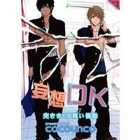 妄想DK vol.1 突きまくる青い衝動