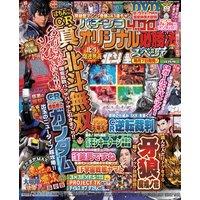 パチンコオリジナル必勝法スペシャル2016年4月号