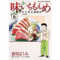 味いちもんめ〜にっぽん食紀行〜 6
