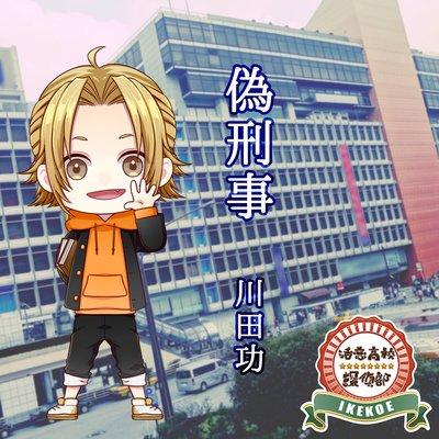オーディオブック 活恋高校☆探偵部「偽刑事」