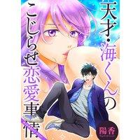 天才・海くんのこじらせ恋愛事情 分冊版 3