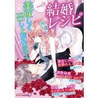 結婚レシピ vol.9
