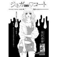 【バラ売り】シュガー・コート
