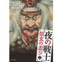 夜の戦士〜信玄の忍び〜 (2)