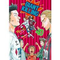 GIANT KILLING 40巻