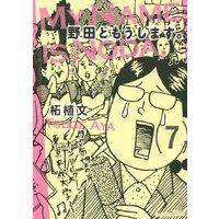 野田ともうします。 7巻