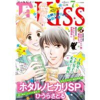 EKiss 2016年7月号 [2016年5月25日発売]