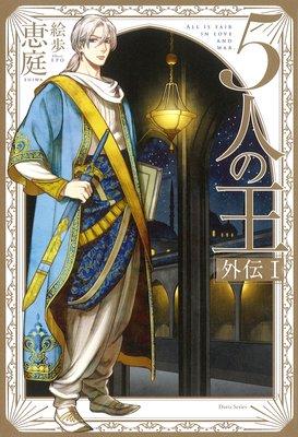 5人の王 外伝【イラスト入り】