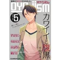 月刊オヤジズム2016年 Vol.5