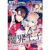 Comic ZERO−SUM (コミック ゼロサム) 2016年7月号