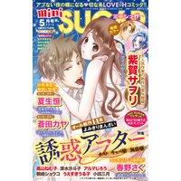 miniSUGAR Vol.44(2016年5月号)