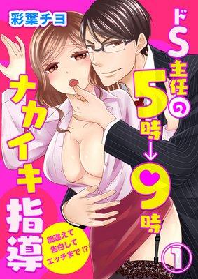 ドS主任の5時→9時ナカイキ指導〜間違えて告白してエッチまで!?〜