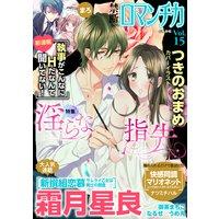 禁断Loversロマンチカ Vol.15 淫らな指先